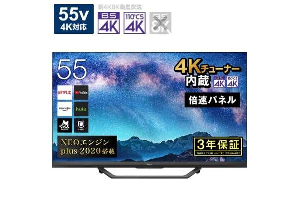 ハイセンス 液晶テレビ「U8Fシリーズ」55U8F(55V型/4K)