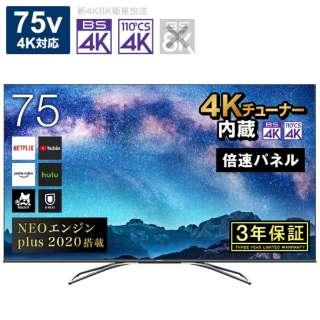 液晶テレビ 75U8F [75V型 /4K対応 /BS・CS 4Kチューナー内蔵 /YouTube対応]