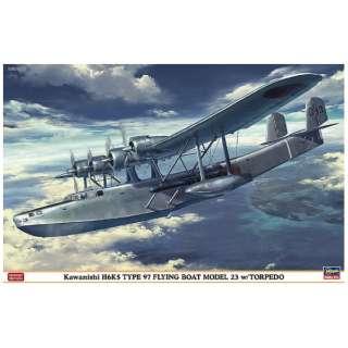 """1/72 川西 H6K5 九七式大型飛行艇 23型 """"魚雷搭載機"""""""