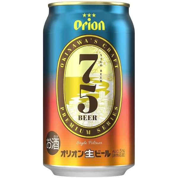 オリオン 75 BEER 350ml 24本【ビール】