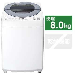 全自動洗濯機 シルバー系 ES-GV8E-S [洗濯8.0kg /乾燥機能無 /上開き]