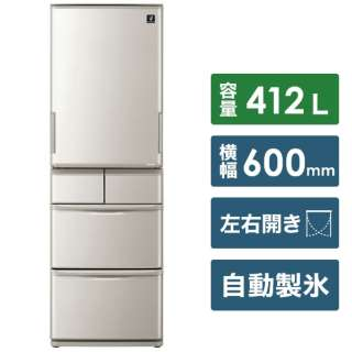 SJ-W412F-S 冷蔵庫 プラズマクラスター冷蔵庫 シルバー系 [5ドア /左右開きタイプ /412L] [冷凍室 101L]《基本設置料金セット》