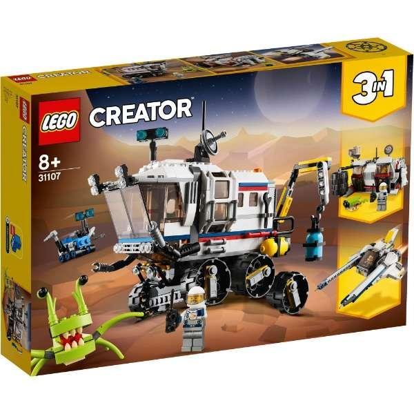 レゴ(LEGO) クリエイター 月面探査車 31107