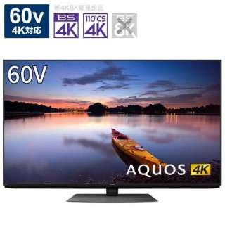 液晶テレビ AQUOS(アクオス) 4T-C60CN1 [60V型 /4K対応 /BS・CS 4Kチューナー内蔵 /YouTube対応]