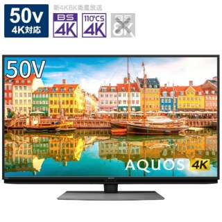 液晶テレビ AQUOS(アクオス) 4T-C50CL1 [50V型 /4K対応 /BS・CS 4Kチューナー内蔵 /YouTube対応]