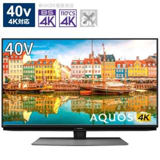 液晶テレビ AQUOS(アクオス) 4T-C40CL1 [40V型 /4K対応 /BS・CS 4Kチューナー内蔵 /YouTube対応]