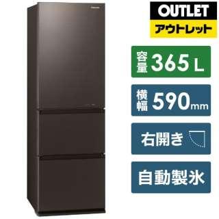 【アウトレット品】 NR-C370GC-T 冷蔵庫 ダークブラウン [3ドア /右開きタイプ /365L] 【生産完了品】