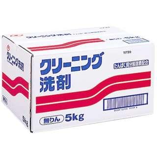 無りんクリーニング洗剤PC5kg 〔衣類用洗剤〕