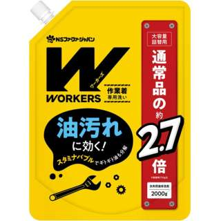WORKERS 作業着液体洗剤  つめかえ用(2000g)