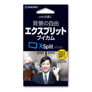 XSplit VCam [Windows用]