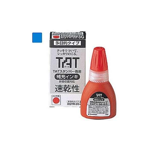タートスタンパー専用補充インキ(速乾性)  20ml 藍 XQTR-20-SG-B