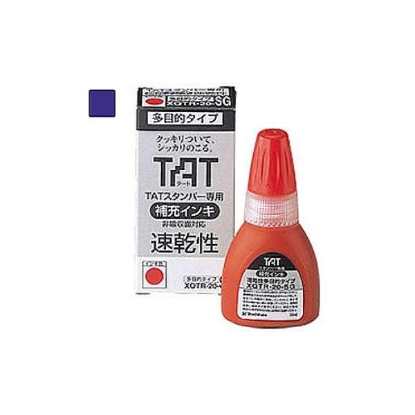 タートスタンパー専用補充インキ(速乾性)  20ml 紫 XQTR-20-SG-V
