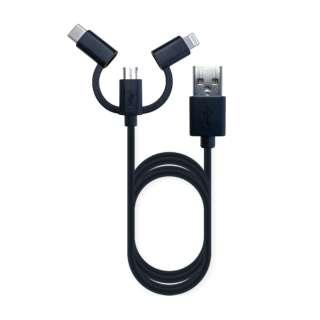 1.2m[USB-C+Lightning+micro USB ⇔ USB-A]2.0ケーブル 充電・転送 MFi認証 AJ-609