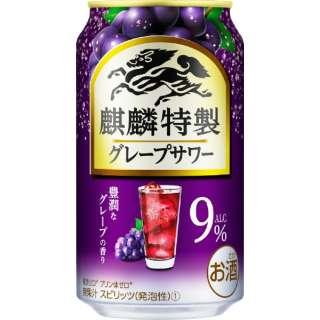 キリン・ザ・ストロング 特製 グレープサワー 350ml 24本【缶チューハイ】