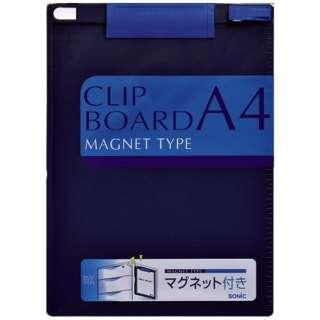 クリップボードA4タテ型マグネットタイプ青 CB-361-BB