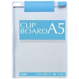 クリップボードA5タテ型青 CB-544-BL