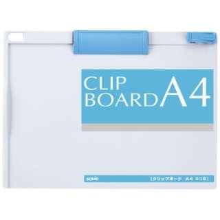 クリップボードA4ヨコ型青 CB-253-BL