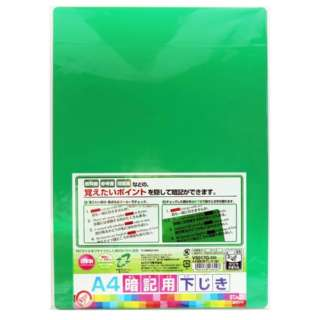 A4暗記下じき(緑) VS017G