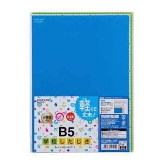 B5学校下じき(ブルー) ST106BL