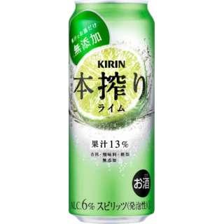 本搾り ライム 500ml 24本【缶チューハイ】