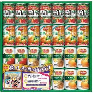 デルモンテ果実混合飲料ギフト FVJ-30【ドリンクギフト】