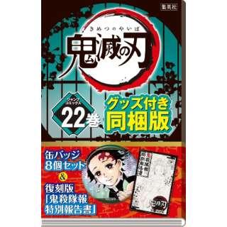 鬼滅の刃 22巻 缶バッジセット・小冊子付き同梱版 【発売日以降のお届け】