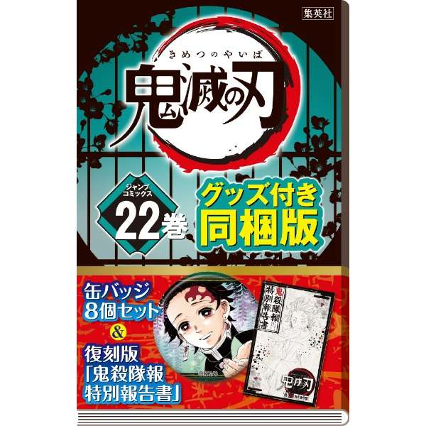 鬼滅の刃 22 缶バッジセット・小冊子付き同梱版