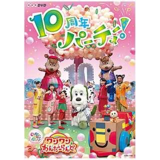 NHK-DVD いないいないばあっ! ワンワンわんだーらんど ~10周年パーティー!~ 【DVD】