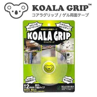 両面テープ (2mm厚・3cmx5m) コアラグリップ KG-01
