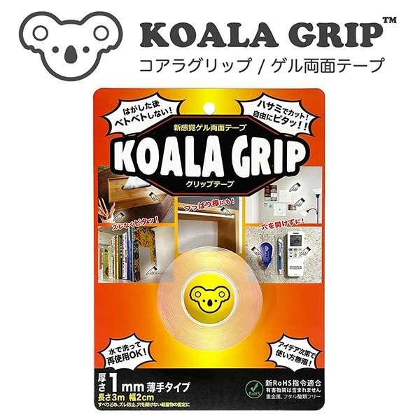 両面テープ (1mm厚・2cmx3m) コアラグリップ KG-02