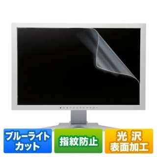 23.8型ワイド対応 ブルーライトカット液晶保護指紋防止光沢フィルム LCD-BCG238W