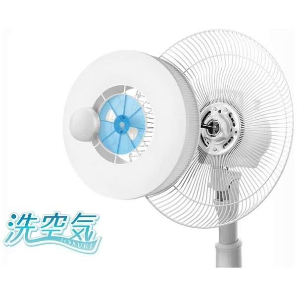 洗空気 空気洗浄機フィルター(扇風機関連品) ホワイト UQ-SENKUKI-01