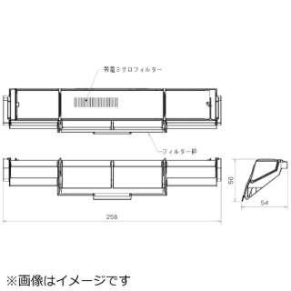 帯電ミクロフィルター MAC-339FT