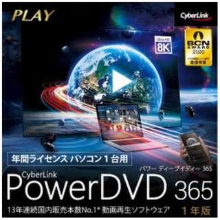 PowerDVD 365 [Windows用] 【ダウンロード版】