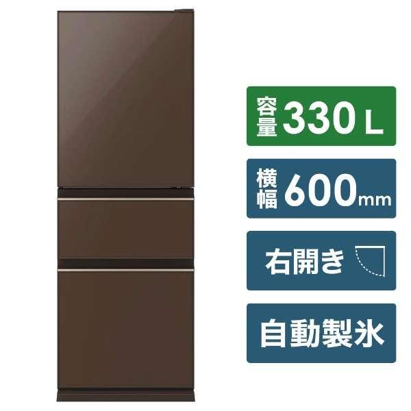 【アウトレット品】 MR-CG33E-T 冷蔵庫 CGシリーズ ナチュラルブラウン [3ドア /右開きタイプ /330L] 【生産完了品】
