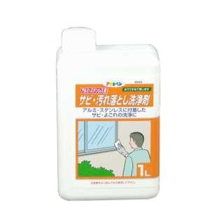 アサヒペン アルミ・ステンレス用洗浄剤D059 1L