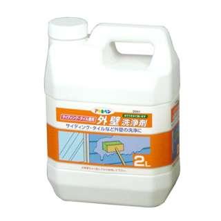 アサヒペン サイディング・タイル壁用外壁洗浄剤 2L