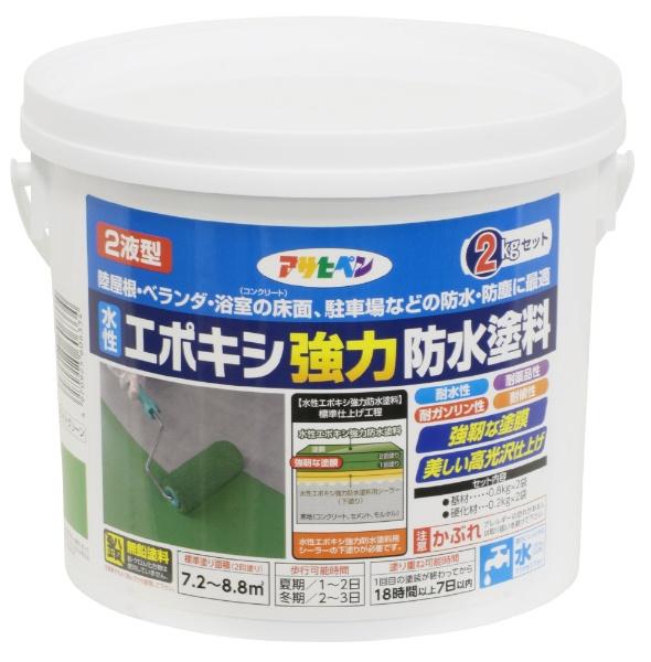 アサヒペン 水性エポキシ強力防水塗料2kgライトグリーン