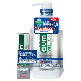 G・U・M (ガム) ウェルプラス デンタルリンス (低刺激ノンアルコールタイプ) 900ml+デンタルペースト (ハーブミント) 25g