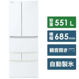 GR-S550FH-EW 冷蔵庫 グランホワイト [6ドア /観音開きタイプ /551L] 《基本設置料金セット》