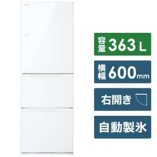 GR-S36SXV-EW 冷蔵庫 グランホワイト [3ドア /右開きタイプ /363L] 《基本設置料金セット》