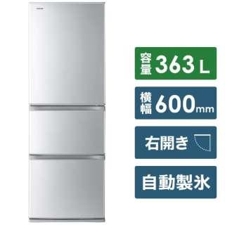 GR-S36S-S 冷蔵庫 シルバー [3ドア /右開きタイプ /363L] [冷凍室 84L]《基本設置料金セット》