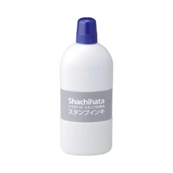 シヤチハタ スタンプ台専用 スタンプインキ 大瓶 藍 SGN-250-B