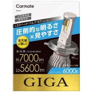 BW551 LEDヘッドバルブ GIGA S7 6000K H4 白色光 7000lm