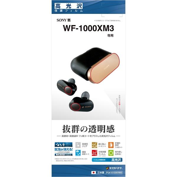 WF-1000XM3 フィルム クリア P24161000XM3