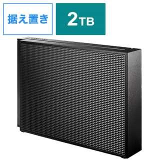 HDCZ-UTL2KC 外付けHDD 家電録画対応 [据え置き型 /2TB]