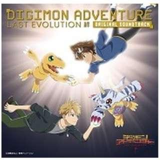 富貴晴美(音楽)/ デジモンアドベンチャー LAST EVOLUTION 絆 オリジナル サウンドトラック 【CD】