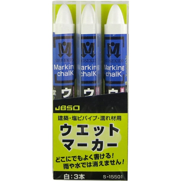 墨つけ・マーキング用具