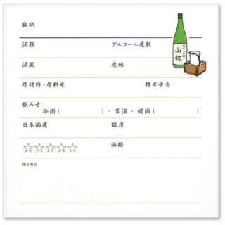 memoroku カード日本酒 351292