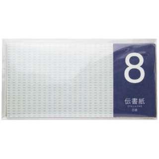 伝書紙no.8 351348